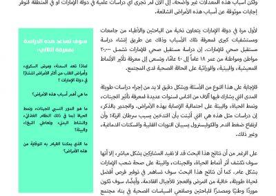 Participant leaflet Arabic_Page_04