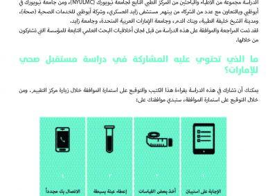 Participant leaflet Arabic_Page_05
