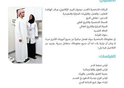 Participant leaflet Arabic_Page_06