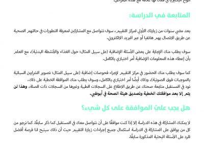 Participant leaflet Arabic_Page_07