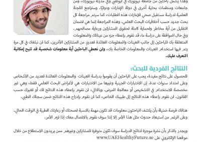 Participant leaflet Arabic_Page_08