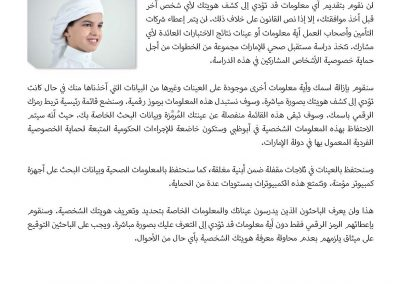 Participant leaflet Arabic_Page_09