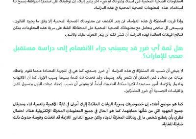 Participant leaflet Arabic_Page_10