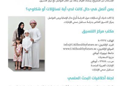 Participant leaflet Arabic_Page_11