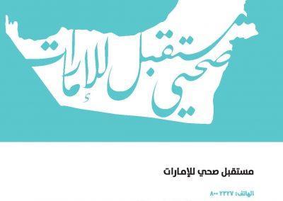 Participant leaflet Arabic_Page_12